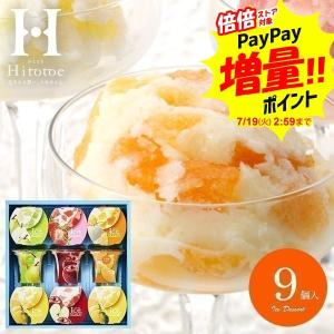アイス お菓子 スイーツ ギフト 内祝い 内祝 お返し 凍らせて食べるアイスデザート 9号 アイスクリーム 詰め合わせ|japangift