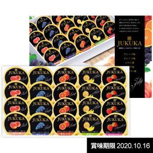 内祝い お返し 金澤兼六製菓 JUKUKA 熟果ゼリーギフト 20個入り ギフト 詰め合わせ JK-20[5]|japangift