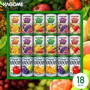 内祝い お返し カゴメ フルーツ+野菜飲料ギフト 野菜生活100 野菜ジュースセット KSR-25W [4] ギフト 詰め合わせ ギフト|japangift