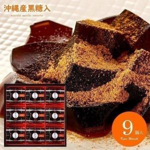 和菓子 ギフト 内祝い 内祝 お返し 手土産 お菓子 スイーツ 黒わらび餅 9号 わらびもち|japangift