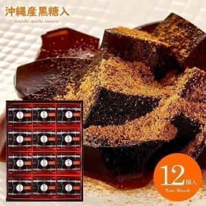 和菓子 ギフト 内祝い 内祝 お返し 手土産 お菓子 スイーツ 黒わらび餅 12号 わらびもち|japangift