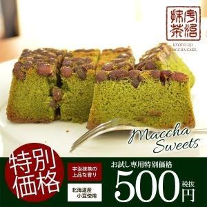 訳あり わけあり 食品 スイーツ お菓子 お試し ケーキ うみたて卵と北海道産小豆 宇治抹茶あずきけーき 1個 一人分|japangift