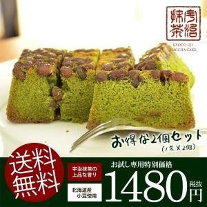 訳あり わけあり 食品 スイーツ お菓子 お試し ケーキ 送料無料 うみたて卵と北海道産小豆 宇治抹茶あずきけーき 2個セット 二人分|japangift