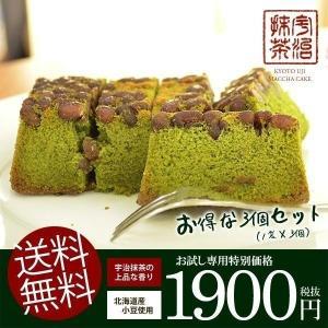 訳あり わけあり 食品 スイーツ お菓子 お試し ケーキ 送料無料 うみたて卵と北海道産小豆 宇治抹茶あずきけーき 3個セット 三人分|japangift