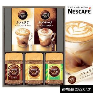 内祝い 内祝 お返し コーヒー ギフト セット 詰め合わせ ネスカフェ ゴールドブレンドバラエティギフト N30-GKC (6)|japangift