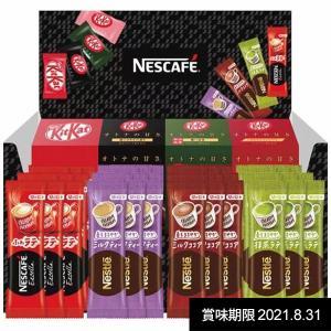 内祝い 内祝 お返し コーヒー ギフト セット 詰め合わせ ネスレ ネスカフェ&キットカットギフト N30-NKK (6)|japangift