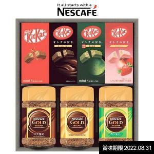 内祝い 内祝 お返し コーヒー ギフト セット 詰め合わせ ネスレ バラエティギフト N30-NV (6)|japangift