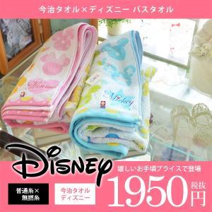 今治タオル ディズニー キャラクター Disney ノーティス バスタオル 1枚 2カラー ミッキー ミニー|japangift