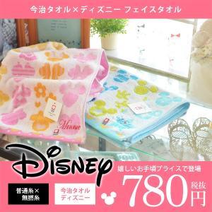 今治タオル ディズニー Disney ノーティス フェイスタオル 1枚 2カラー ミッキー ミニー【のし・包装不可】|japangift