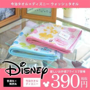 今治タオル ディズニー Disney ノーティス ウォッシュタオル 1枚 2カラー ミッキー ミニー【のし・包装不可】|japangift