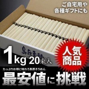 島原そうめん 島原素麺 お徳用1kg 50g×20束 そうめ...