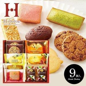 内祝い 内祝 お返し 出産内祝い お菓子 スイーツ ギフト スイーツファクトリー 9号 おしゃれ クッキー 洋菓子 焼き菓子 詰め合わせ|japangift