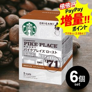 スターバックス スタバ オリガミ パーソナルドリップコーヒー パイクプレイスロースト 6箱セット(1箱あたり10g×5袋)|japangift