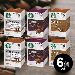 スターバックス スタバ オリガミ パーソナルドリップコーヒー 3種類 各2箱 6箱セット(1箱あたり10g×5袋)|japangift