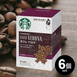 スターバックス スタバ オリガミ パーソナルドリップコーヒー カフェベロナ 6箱セット(1箱あたり10g×5袋)|japangift