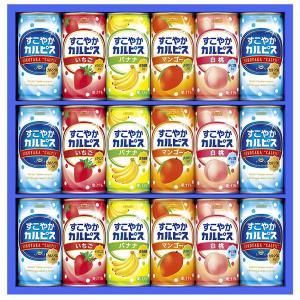 内祝い 内祝 お返し ジュース ギフト 詰め合わせ すこやかカルピス セット SC20 (4)|japangift