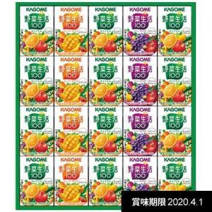 内祝い お返し カゴメ 小容量 野菜飲料ギフト 野菜ジュース 野菜生活 セット 100% ジュース SYJ-15[8]|japangift