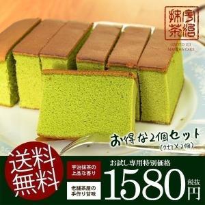 訳あり わけあり 食品 スイーツ お菓子 お試し カステラ 送料無料 うみたて卵を使った宇治抹茶カステラ 2個セット 和菓子 かすてら|japangift