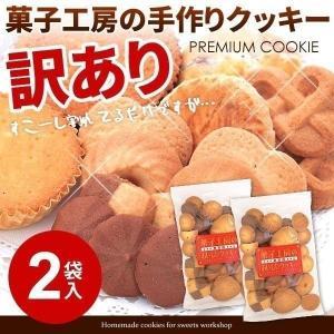 訳あり 食品 お菓子 スイーツ お菓子工房の手作り プレミアム無選別クッキー 割れクッキー お試し300g(150g×2袋) わけあり|japangift