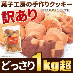 訳あり お菓子 スイーツ お試し 食品 お菓子工房の手作り プレミアム無選別クッキー 割れクッキー 1kg超 150g×7袋|japangift