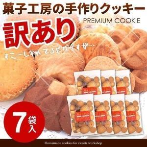 訳あり お菓子 お試し 食品 送料無料 スイーツ お菓子工房の手作り プレミアム無選別クッキー 割れクッキー 1kg超 150g×7袋|japangift
