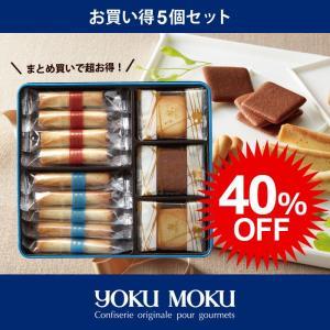 ヨックモック 訳あり 賞味期限3月20日 食品 お菓子 スイーツ バラエティーギフトS 5個セット 洋菓子 シガール 詰め合わせ|japangift