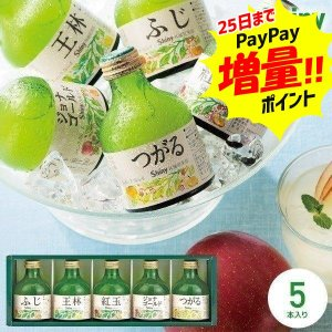 内祝い 内祝 お返し ジュース 詰め合わせ シャイニー りんごジュース ギフトセット 6本入 青森県りんご アップルジュース 100%|japangift