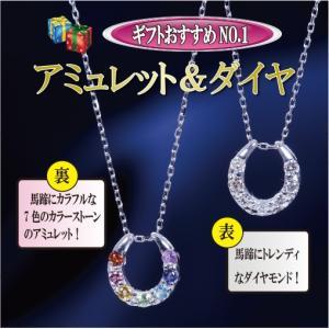 10金ホワイトゴールド アミュレット ダイヤ リバーシブル ペンダントネックレス(馬蹄) japangold