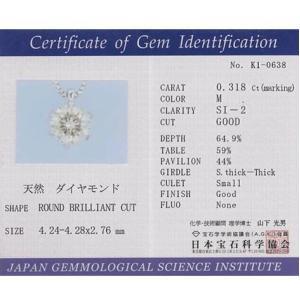 特別奉仕品  プラチナ SIクラス 0.3カラットダイヤ ペンダントネックレス 鑑定カード付き|japangold|03