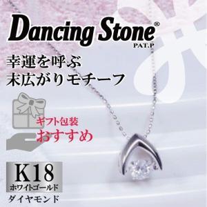 ギフト Dancing Stone   ダンシングストーン 18金ホワイトゴールドダイヤペンダントネックレス|japangold