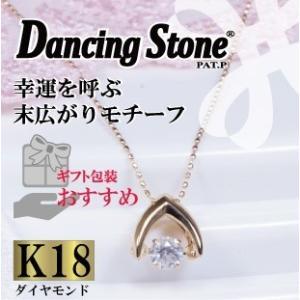 ギフト Dancing Stone  ( ダンシングストーン ) 18金ダイヤペンダントネックレス(FV0002)|japangold