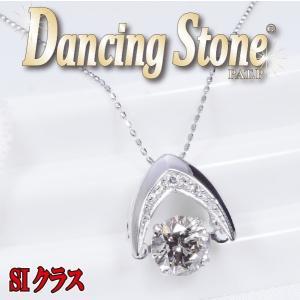 ギフト Dancing Stone  ダンシングストーン  プラチナダイヤ ダンシングストーン ペンダントネックレス 良質SIクラス 0.6カラット以上 鑑定書付 japangold