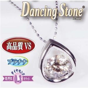 ギフト 特別奉仕品 Dancing Stone ダンシングストーン プラチナ良質VSクラス ダイヤペンダントネックレス ティア 0.3CT|japangold