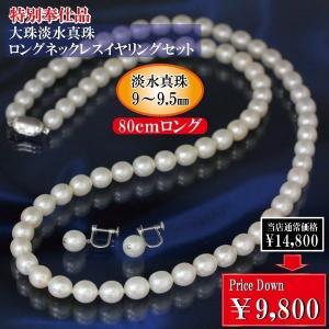 おすすめ商品 大珠 淡水ネックレス&イヤリングセット (41cm)|japangold