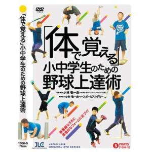 「体で覚える」小中学生のための野球上達術 軟式 1006-S 全1巻 小中学生の野球指導者必見
