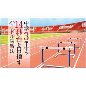 中学3年生で14秒台を目指すハードル練習法 全1巻 1013-S 陸上