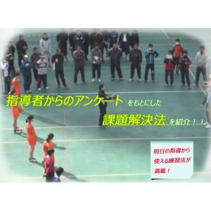 現場の悩みに答えるハンドボール指導 練習法 基本指導 中学生 高校生 1016-S 全4巻