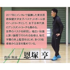恩塚亨1on1スキル&ドリル 1025-S バスケットボール 全2巻