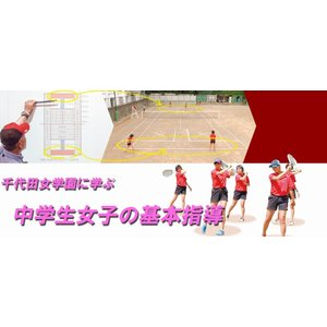 中学生女子のためのソフトテニス基礎指導 指導 DVD 1027-S 全2巻