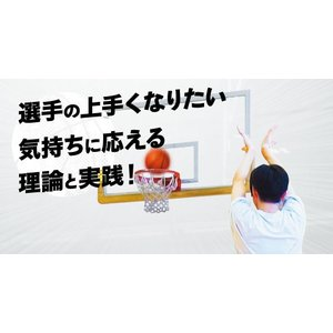 みるみる入るようになる ツーハンドシュートクリニック バスケットボール 金子寛治 1041-S 全1巻