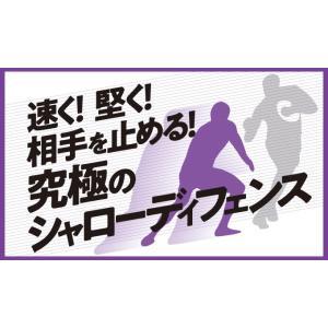 速く堅く相手を止める 究極のシャローディフェンス ラグビー 東京高校 森秀胤 全2巻 1043-S