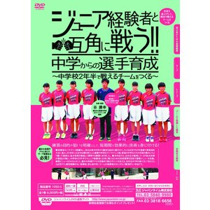 ジュニア経験者と互角に戦う 中学からの選手育成 ソフトテニス 指導 DVD 1050-S 全1巻