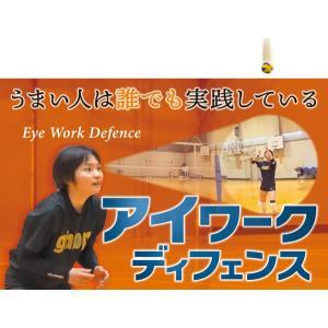 うまい人は誰でも実践している「アイワークディフェンス」 バレーボール 佐藤浩明 1057-S 全1巻
