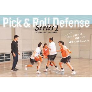 恩塚亨・Pick and Roll defense Series1 ピック&ロールディフェンスの概要 バスケットボール 1074-S 全1巻