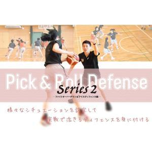 恩塚亨・Pick and Roll defense Series2 ファイトオーバーダウン&アイスディフェンス編 1081-S 全2巻