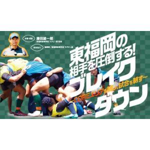 東福岡の相手を圧倒する ブレイクダウン ラグビー 藤田雄一郎 1085-S 全1巻