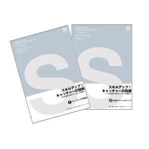 スキルアップ キャッチャーの技術 野球  キャッチャー 初心者 362-S 全2巻