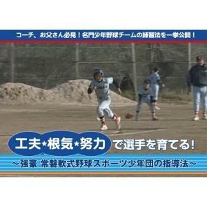 工夫・根気・努力で選手を育てる 強豪 常磐軟式野球スポーツ少年団の指導法 少年野球 517-S 全2巻