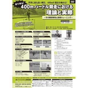 目で見る 400mハードル競走における理論と実際 全1巻 525-S 陸上
