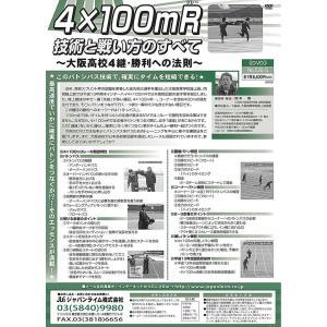 4×100mR 技術と戦い方のすべて 全1巻 526-S 陸上